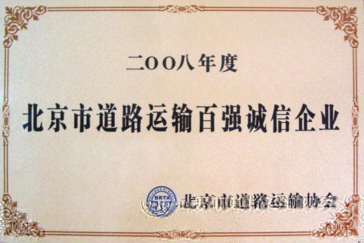 2008年北京市道路运输百强诚信企业