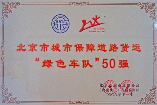 """北京市城市保障道路货运""""绿色车队""""50强\"""