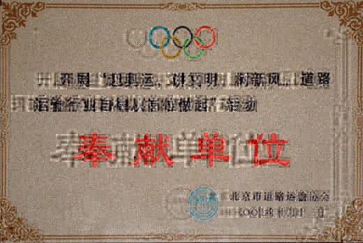 """开展""""迎奥运、讲文明、树新风、道路运输行业自律从岗位做起""""活动-奉献单位"""